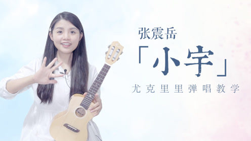 张震岳《小宇》-喵了个艺尤克里里弹唱教学
