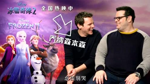 """《冰雪奇缘2》""""Mini雪宝""""探班采访,犀利提问爆笑连连"""