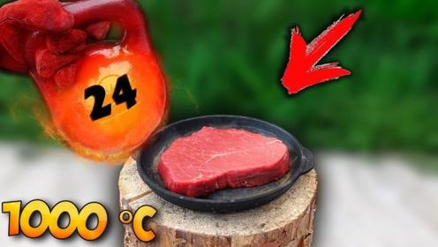 把1000度的壶铃放在牛排上,这样烤出的牛排是味道呢?