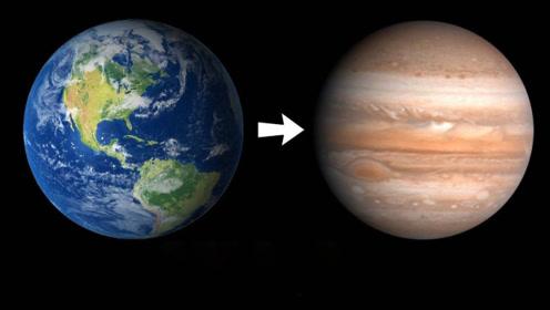 地球的变成木星那么大,对人类有什么影响?我们可以存活吗?