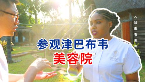 津巴布韦44集:参观津巴布韦的美容院,要办卡吗?
