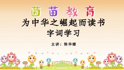 四年级上册课文22《为中华之崛起而读书》生字