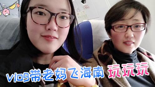 琪琪日常vlog,带老妈坐飞机去海南玩,在候机室发现了好多美食呀