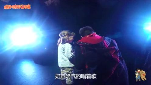 """最萌身高差!4岁小粉丝上台给偶像送花,男歌手""""跪地""""合唱"""