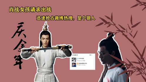 《庆余年》肖战女孩请求出战,迅速抢占微博热搜,是个狠人