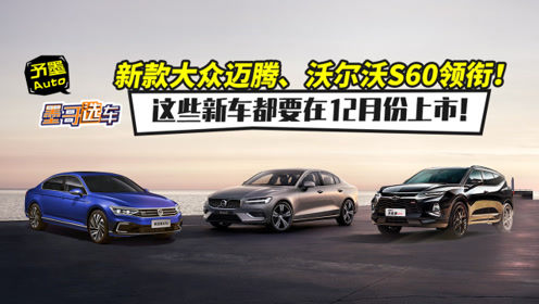 新款大众迈腾、沃尔沃S60领衔!这些新车都要在12月份上市!