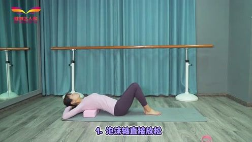 练瑜伽,背部竖脊肌僵硬紧张,该如何拉伸放松?