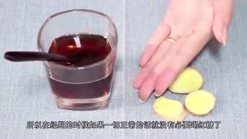 女人月经期间要喝红糖水吗?很多人不清楚