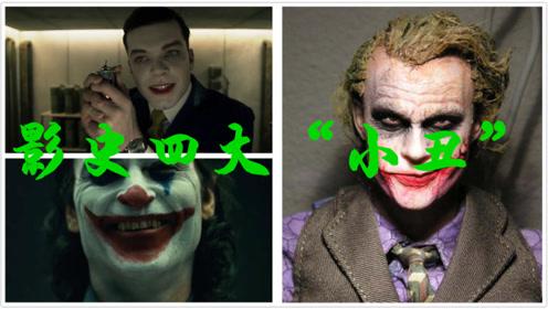 """【盘点】影史四位巅峰""""小丑""""!每一位都有自己风格,代代衔接"""