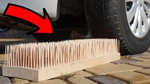 """牙签支撑力到底有多强?用3000根做成""""钉板"""",车胎:太不容易!"""