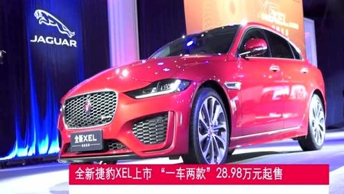 BTV新闻20191201全新捷豹XEL上市 28.98万元起售