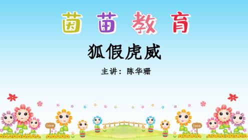 2019 新版人教版二年级上册语文 21《狐假虎威》