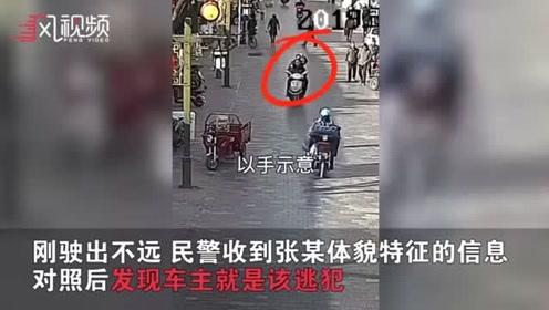 网逃人员骑车载民警抓自己 网友:一定是特别的缘分