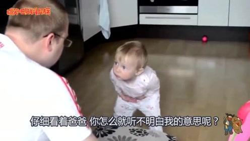 8个月大女儿嫌爸爸乱丢东西,干着急还不会说话,太萌了
