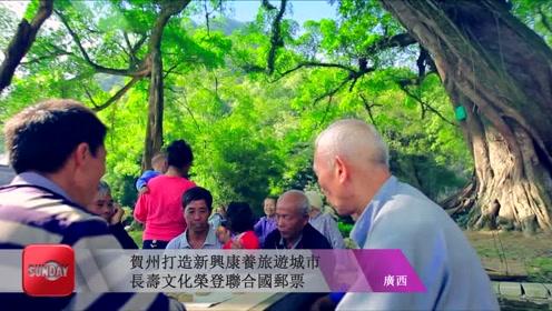 贺州打造新兴康养城市 长寿文化荣登联合国邮票