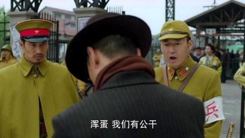 鬼子大骂路边的老头,不料老头拿出证件,老头竟是日本大佐