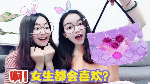 全世界女生都喜欢的东西?两姐妹制作少女心包包,送给闺蜜的礼物!无硼砂