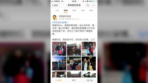 疯狂英语李阳道歉:感谢Kim原谅自己,疑似复婚,呼吁大家回归家庭