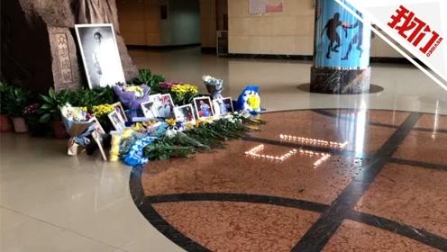 首钢篮球中心为吉喆举办悼念活动 6日起球迷可前往致哀