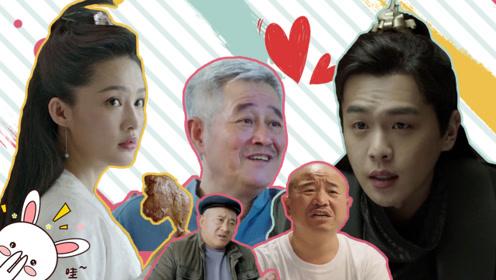 用《乡村爱情》打开《庆余年》,赵本山都在撮合范闲林婉儿!