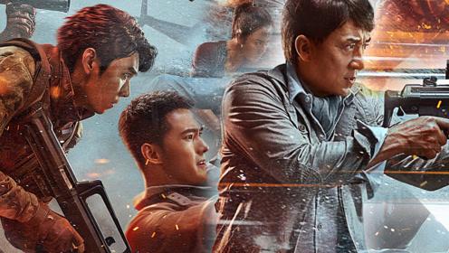 《急先锋》成龙带着杨洋闯枪林弹雨,艾伦首拍动作片,功夫不错!