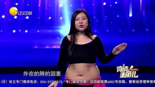 有请主角儿:胖女孩得到嘉宾称赞,并说出心里话,真是太霸气了