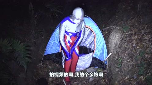 小伙挑战在野外露宿一晚,打扮成奥特曼造型给自己壮胆,笑死我了
