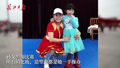 武汉患癌奶奶带孙女同台走猫步、弹钢琴