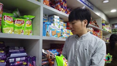 在尼泊尔机场,中国小伙想买一包薯片,一看价格,吓得赶紧放回去