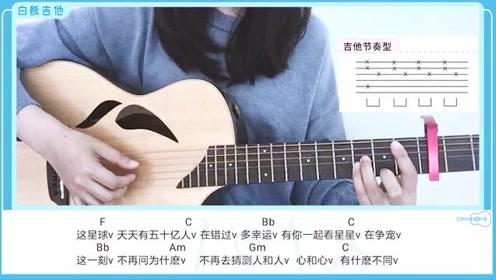 《私奔到月球》五月天 声乐吉他弹唱教学 白熊