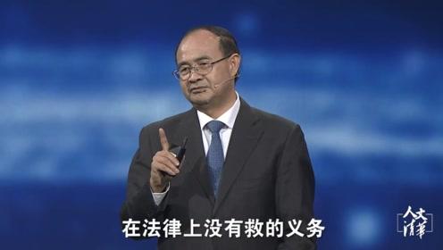 法学家张明楷:路遇老人摔倒怎么办?刑法撑你大胆扶