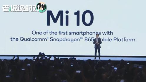 小米林斌骄傲官宣:我们的小米10将首发高通骁龙865!