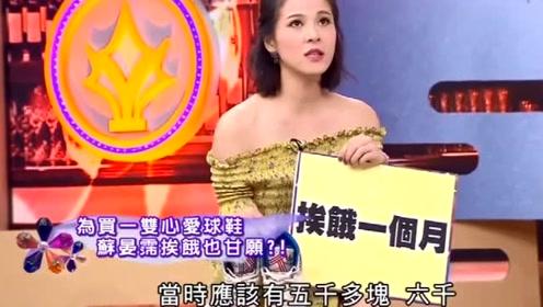 台湾女明星为买一双运动鞋,省吃俭用一个月才凑到钱,很贵啊