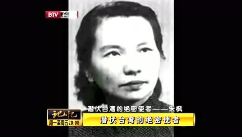 一封密信开启一段潜伏生涯 潜伏台湾的绝密使者