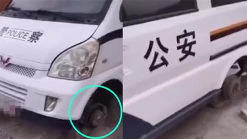 实拍:广西河池一辆警车四个轮胎不翼而飞