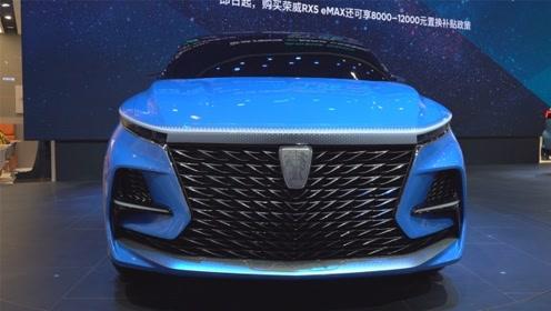荣威RX5 eMAX车展上市