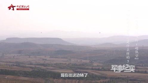 """高风险超酷炫 战机在山谷间""""高速的穿针引线"""""""