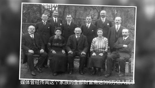 大家族中最富有的家族,希特勒曾大肆屠杀,传说有316万亿!