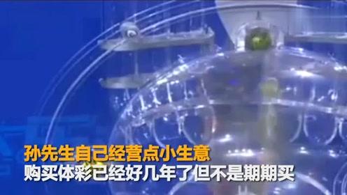 服气!温州男子买彩票中1003万大奖:相信自己的直觉