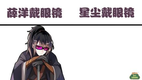 薛洋戴眼镜vs晓星尘戴眼镜,区别对待是不是,怎么我的就是黑色的