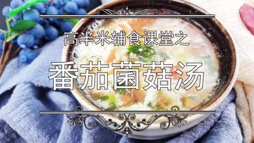 高半米辅食课堂——番茄菌菇汤