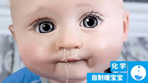 三个爸爸实验室 No.174 自制暖宝宝 趣味DIY科学实验玩具