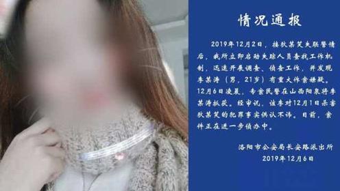 洛阳失踪20岁女孩已遇害,凶手为21岁男同事,已被抓获