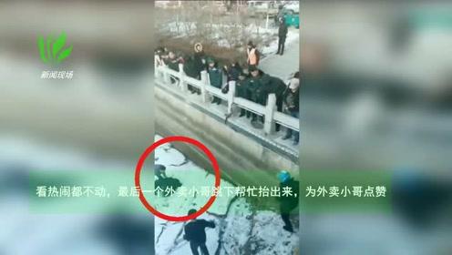 暖心!一酒醉男子掉到桥下 最后一个外卖小哥跳下帮忙抬出