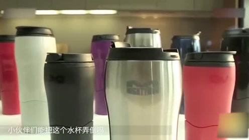 世界上求生欲最强的水杯,采用黑科技,怎么搞也不会翻!