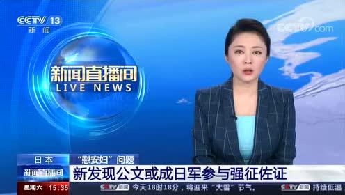 日本23份公文或成强征慰安妇佐证 据日本共同社6日报道