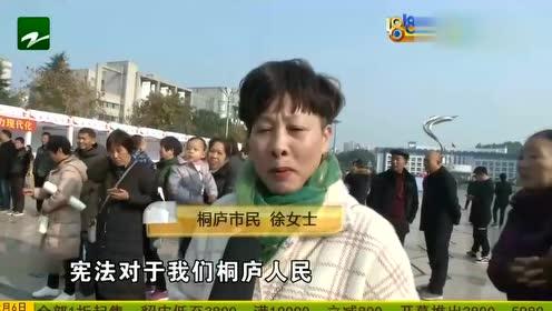 桐庐开展宪法宣传 现场群众踊跃参与