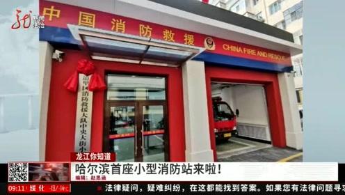 哈尔滨:首座小型消防站来啦!