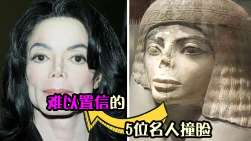 5个历史上不可思议的撞脸怪