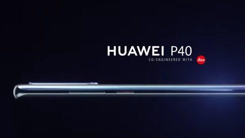 华为P40渲染图曝光保留音量键;小米MIX 4或首发屏下摄像头技术